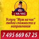Электрик Багратионовская